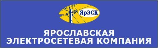 Ярославская электросетевая компания официальный сайт страховая компания абакан официальный сайт